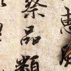 La calligraphie art du geste