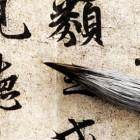 L'écriture chinoise : une foret de signes